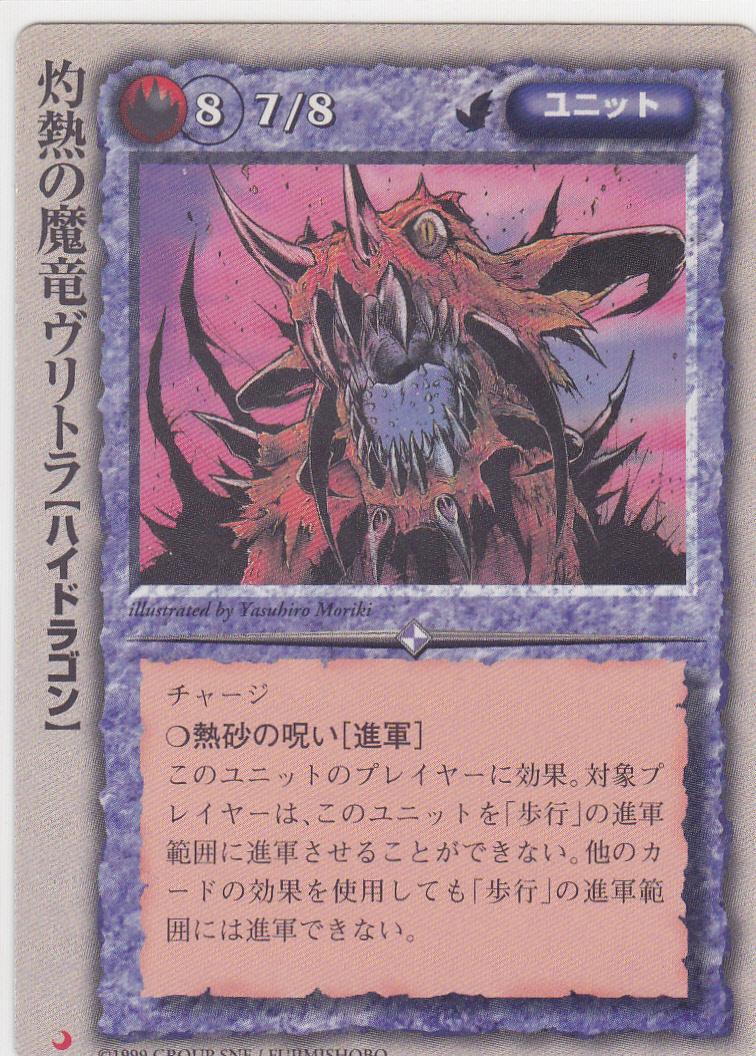 即決◆ モンコレ プロモ 灼熱の魔竜ヴリトラ_画像1