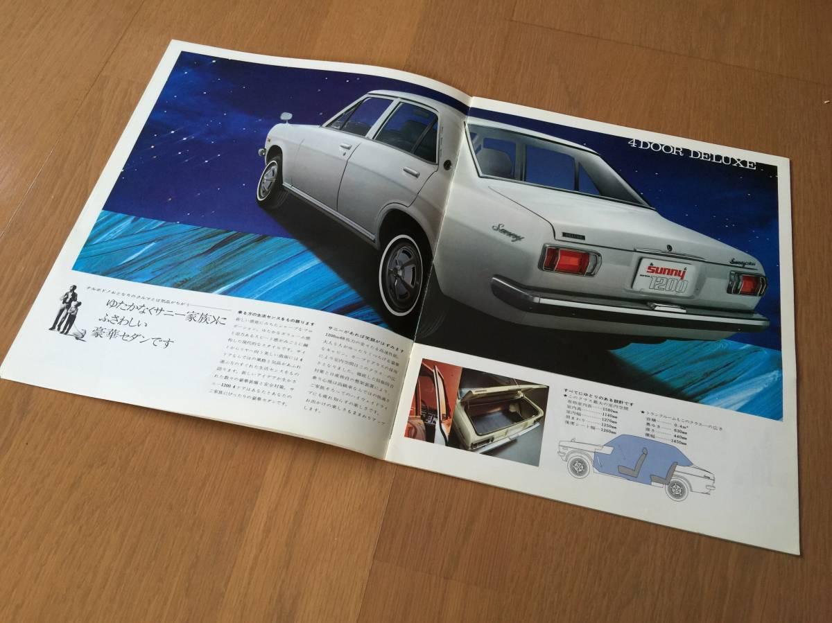 お隣さんの車が小さく見えま~す!B110サニー1200デビュー!記念すべきセダン専用のデビュー本カタログ!堂々の24P '70.1(S45)極上美品_画像3