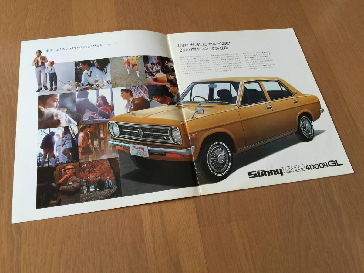 お隣さんの車が小さく見えま~す!B110サニー1200デビュー!記念すべきセダン専用のデビュー本カタログ!堂々の24P '70.1(S45)極上美品_画像2