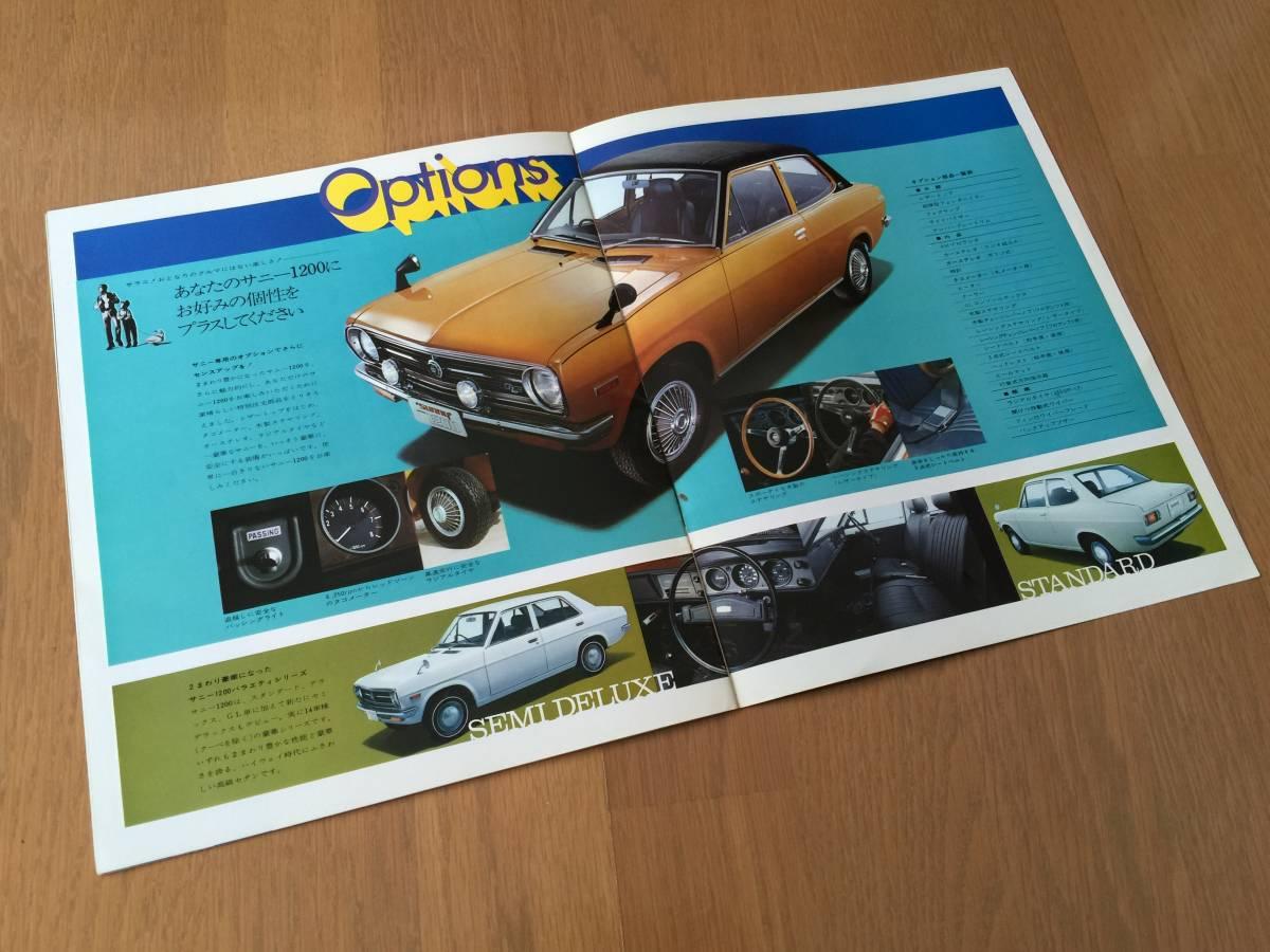 お隣さんの車が小さく見えま~す!B110サニー1200デビュー!記念すべきセダン専用のデビュー本カタログ!堂々の24P '70.1(S45)極上美品_画像5