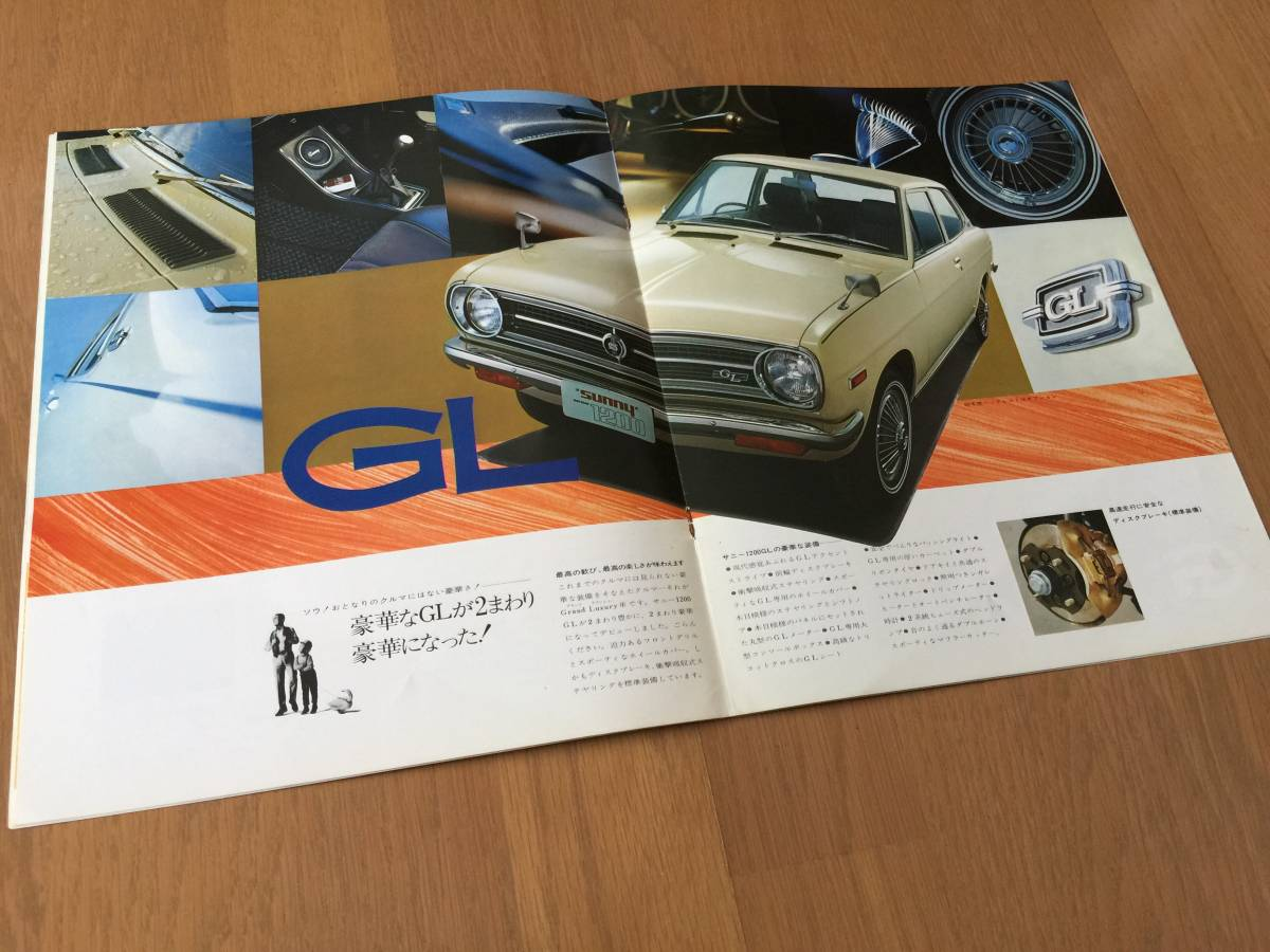 お隣さんの車が小さく見えま~す!B110サニー1200デビュー!記念すべきセダン専用のデビュー本カタログ!堂々の24P '70.1(S45)極上美品