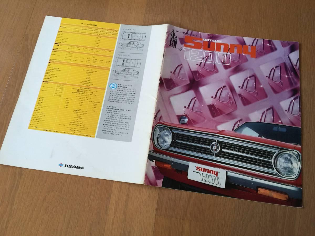 お隣さんの車が小さく見えま~す!B110サニー1200デビュー!記念すべきセダン専用のデビュー本カタログ!堂々の24P '70.1(S45)極上美品_画像10