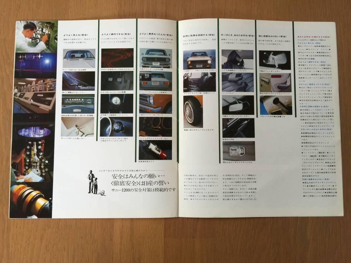 お隣さんの車が小さく見えま~す!B110サニー1200デビュー!記念すべきセダン専用のデビュー本カタログ!堂々の24P '70.1(S45)極上美品_画像9