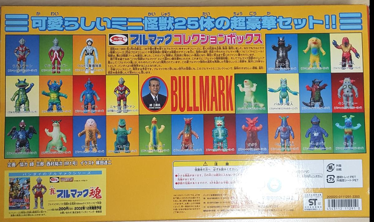 バンダイ 正規品 ブルマァク コレクション ボックス 新品 ブルマーク ウルトラマン 怪獣25体BANDAI BULLMARK Collection BoxソフビUltraman_画像2