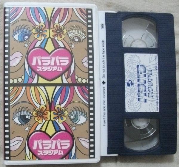 VHS パラパラスタジアム avex trax パラパラ・ビデオ ナイト・オブ・ファイアー_画像1