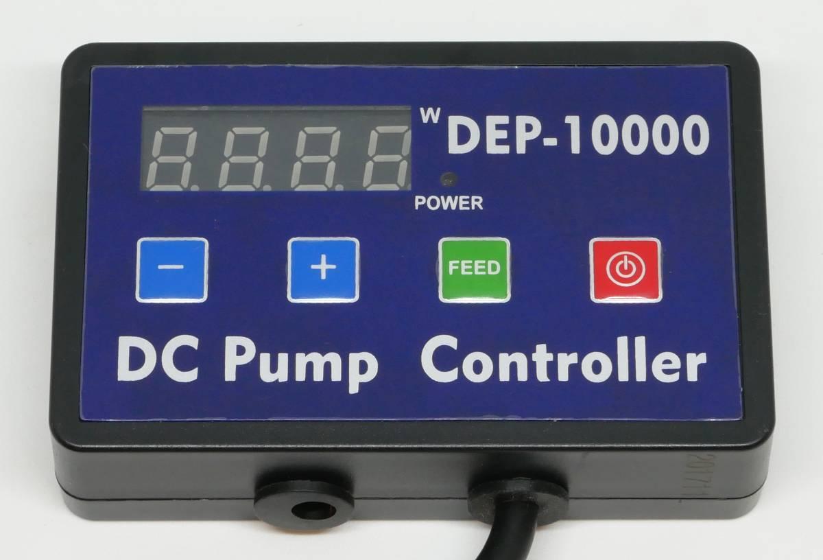 【レビューキャンペーン・1年保証】Hsbao社製 DEP-10000 10000L/H (JEBAO DCP-10000競合品)DCポンプ オーバーフロー水槽に最適_画像5