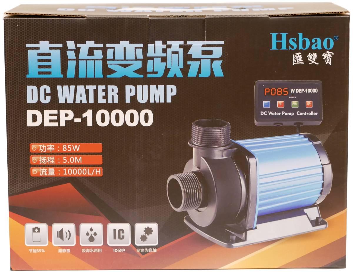 【レビューキャンペーン・1年保証】Hsbao社製 DEP-10000 10000L/H (JEBAO DCP-10000競合品)DCポンプ オーバーフロー水槽に最適_画像6