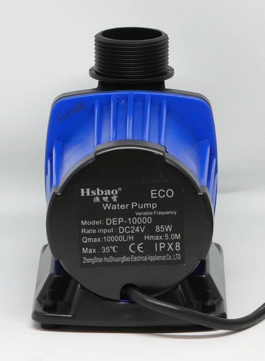 【レビューキャンペーン・1年保証】Hsbao社製 DEP-10000 10000L/H (JEBAO DCP-10000競合品)DCポンプ オーバーフロー水槽に最適_画像4