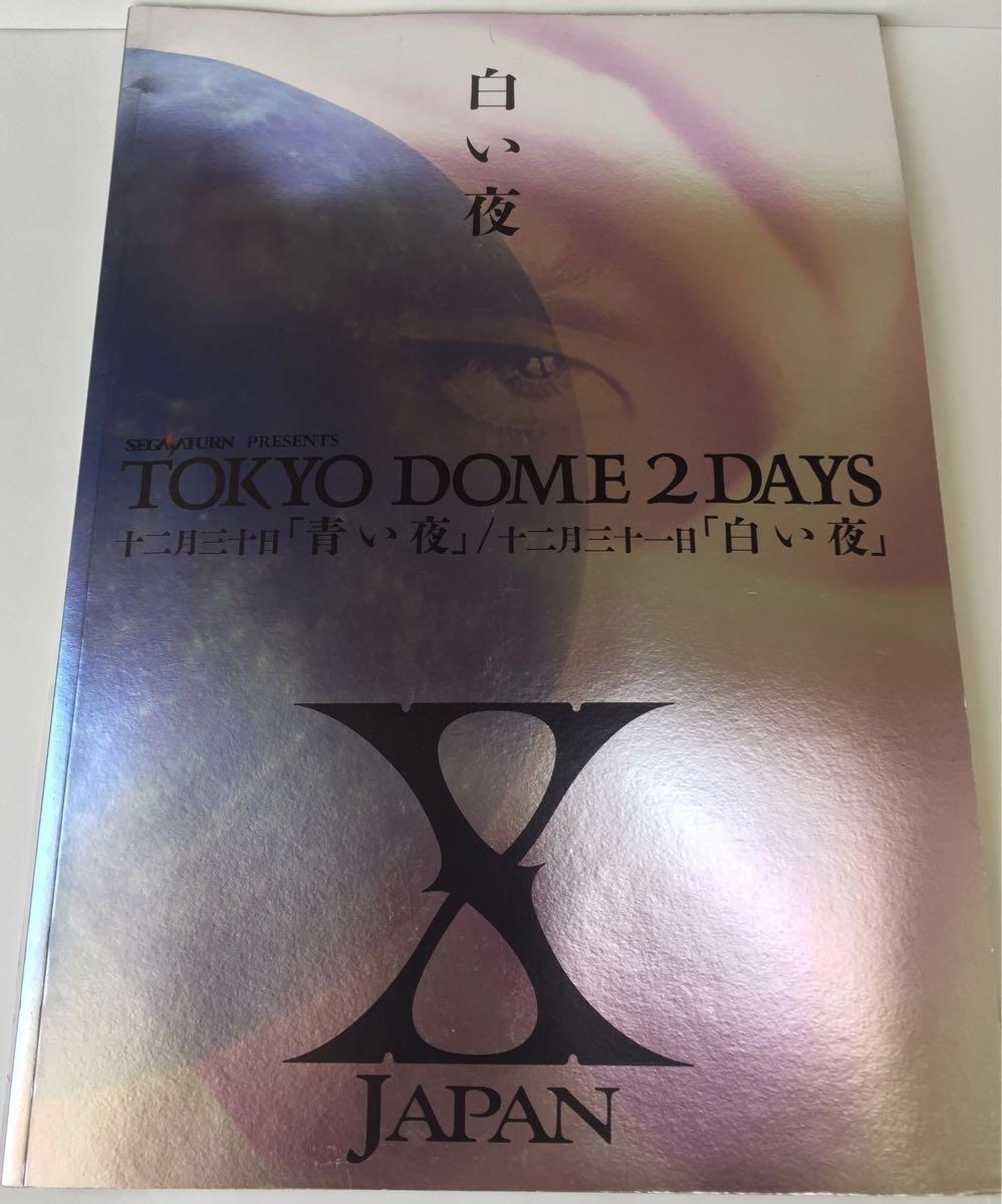 XJapan 青い夜 白い夜 ライブ パンフレット 1994年12月30 31 YOSHIKI HIDE TOSHI HEATH PATA