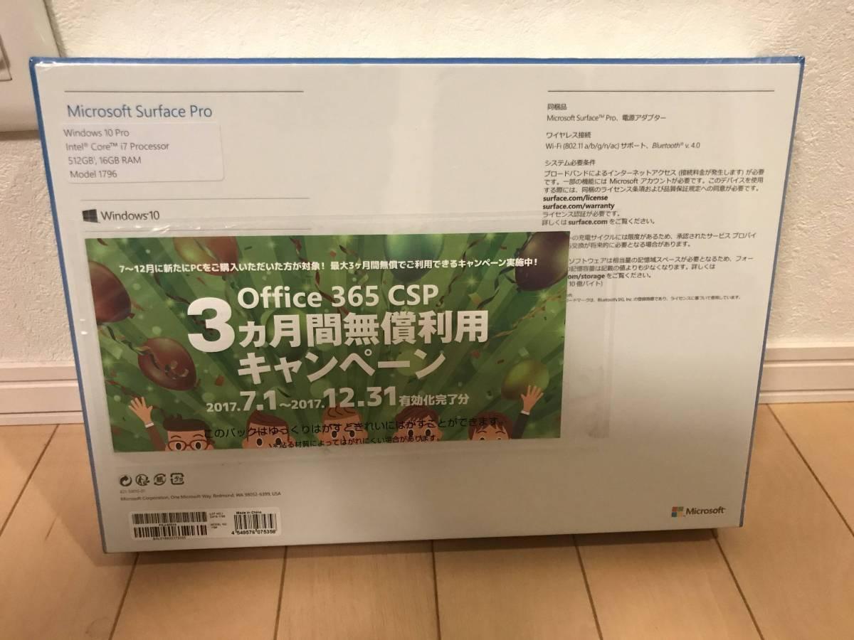 【新品未開封 最新版】★格安出品★ Microsoft Surface Pro (FKJ-00014) ハイスペックWindowsタブレット_画像2