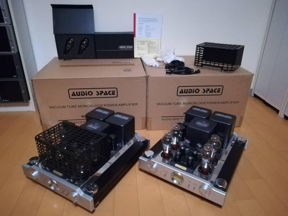AUDIO SPACE Reference-5 (300B) 真空管モノラルパワーアンプ ペア 定価 650,000円(ペア