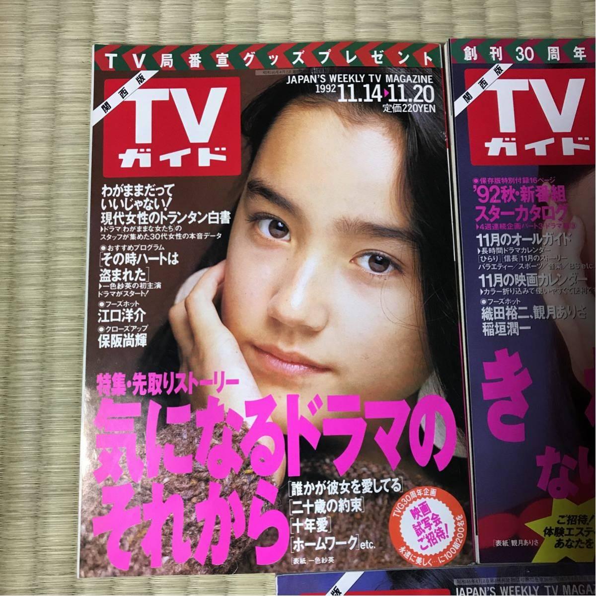 1992年、1993年 TVガイド 表紙 石田ゆり子、観月ありさ、一色紗英_画像2