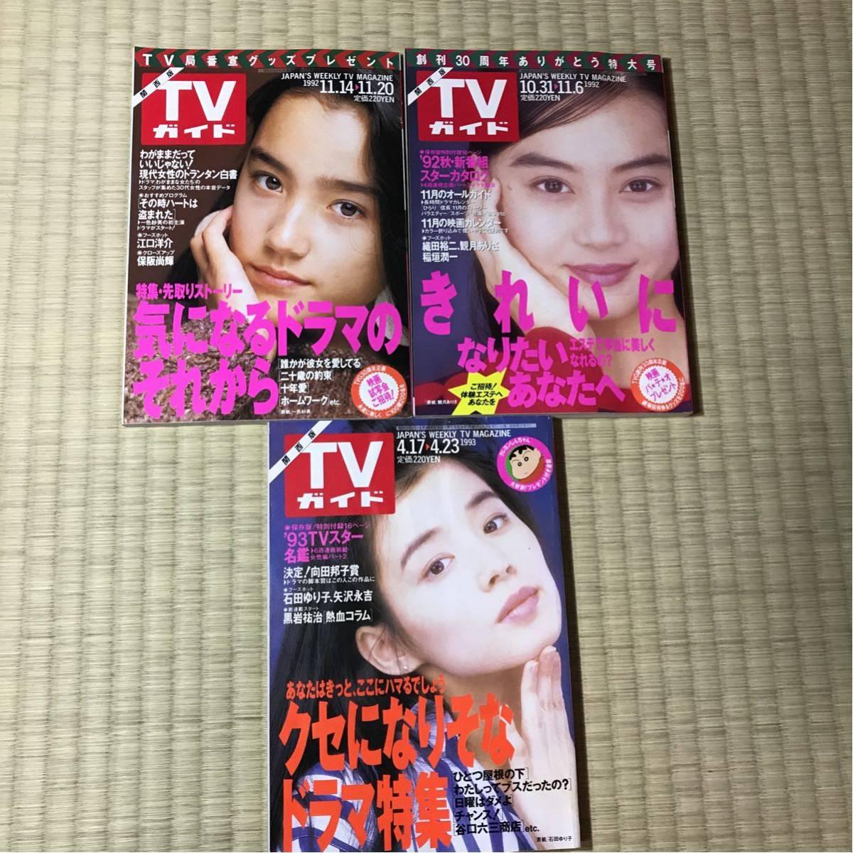 1992年、1993年 TVガイド 表紙 石田ゆり子、観月ありさ、一色紗英