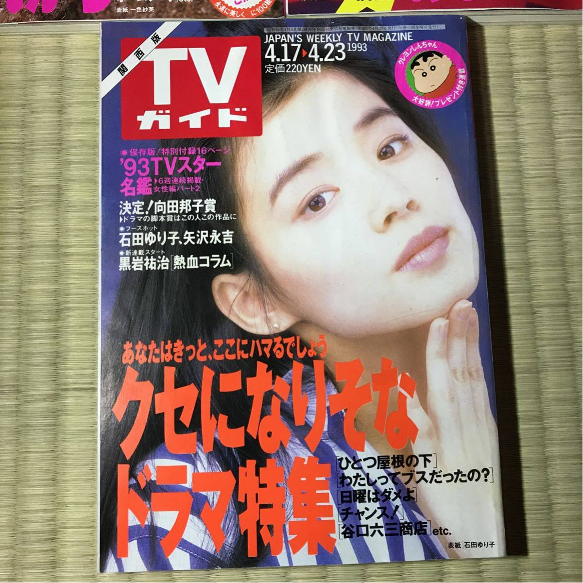 1992年、1993年 TVガイド 表紙 石田ゆり子、観月ありさ、一色紗英_画像4