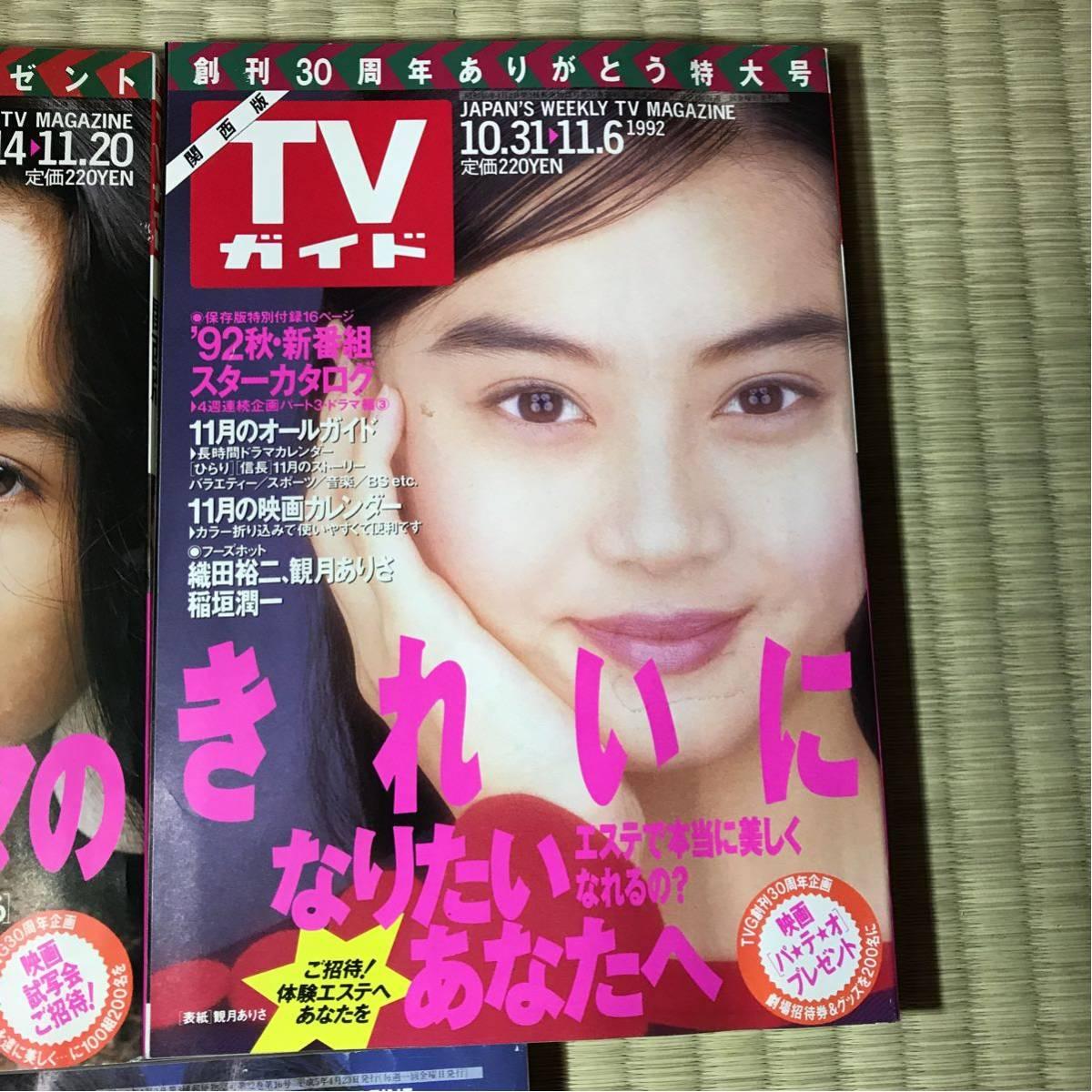 1992年、1993年 TVガイド 表紙 石田ゆり子、観月ありさ、一色紗英_画像3
