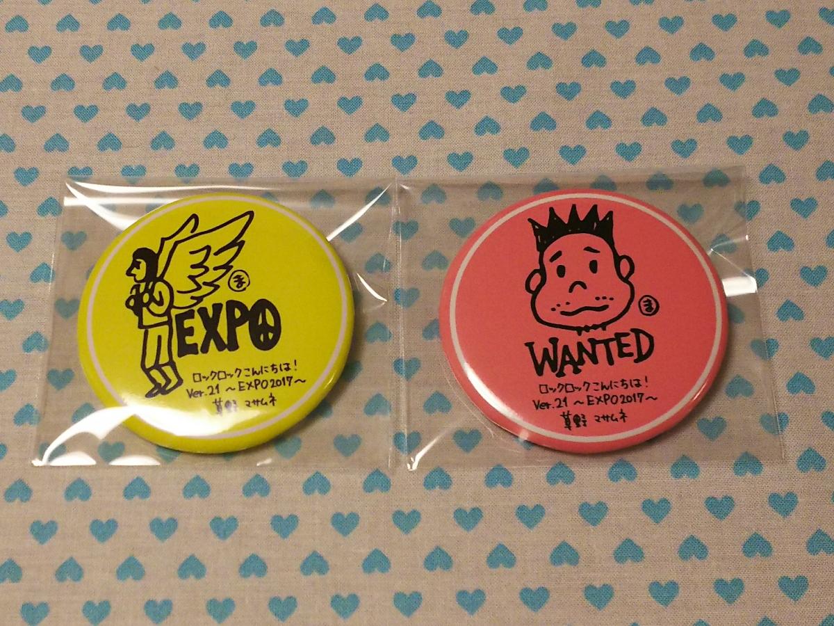 スピッツ ロックロックこんにちは! EXPO2017 ガチャガチャ 缶バッジ☆マサムネさん 2種セット