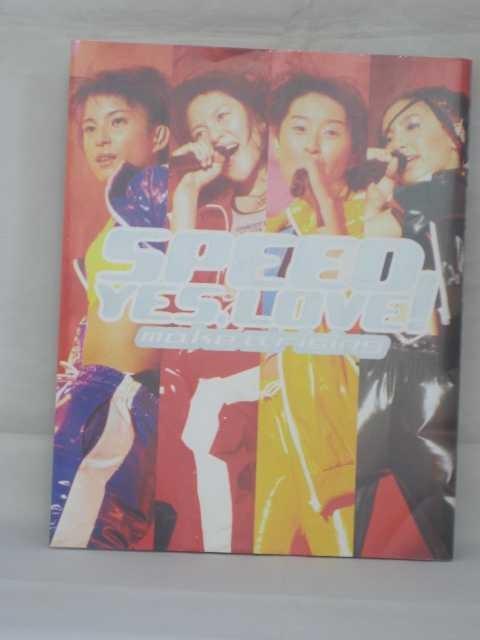 [03572]SPEED YES,LOVE! make a rising 1998年11月24日第1刷発行 JUL.MIE KENEI SUN ARENA AUG.GRANDE 21 SEP.HAMAMATSU ARENA