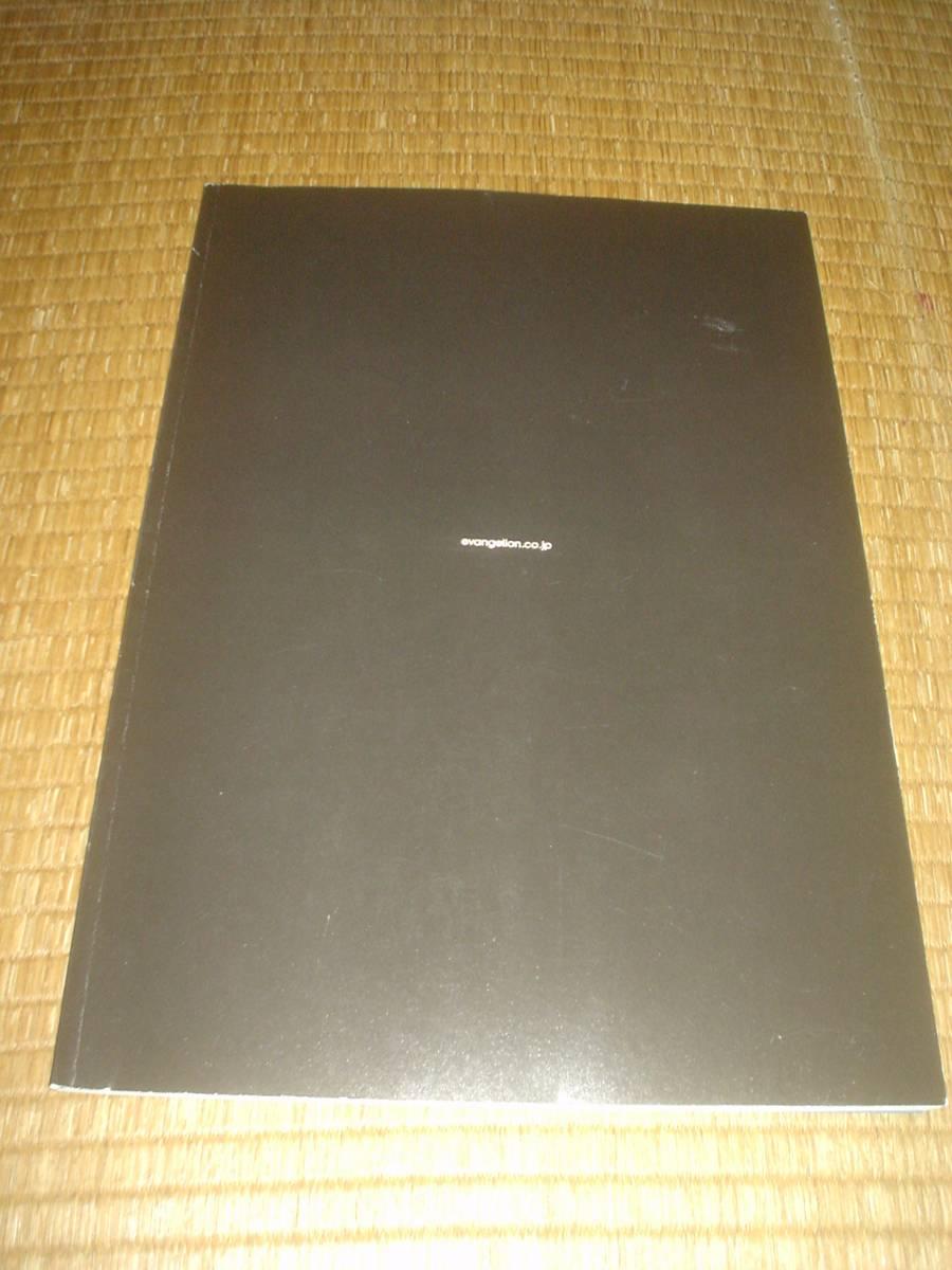 エヴァンゲリオン新劇場版 パンフレット4冊セット 序・破・Q豪華版・Q通常版 送料164円_画像7