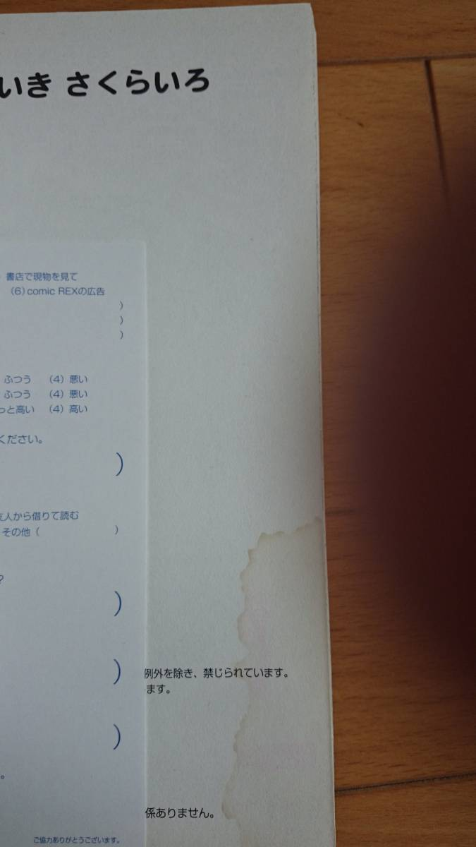 くちびる ためいき さくらいろ 森永みるく著 一迅社Yuri-Hime COMICS 送料込み_最終ページにシミあり。