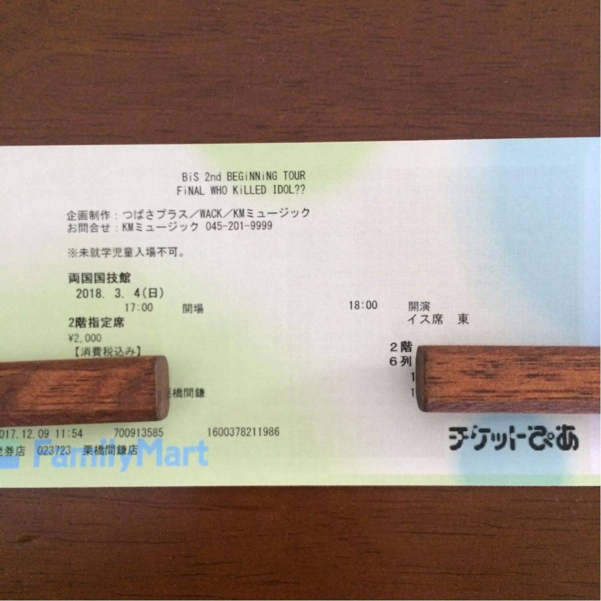 3/4(日) BiS 東京・両国国技館 2階指定席 1枚