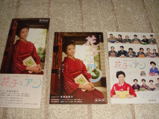 NHK朝ドラ 花子とアン 吉高由里子 土屋太鳳 非売品ポストカード2枚&リーフレット