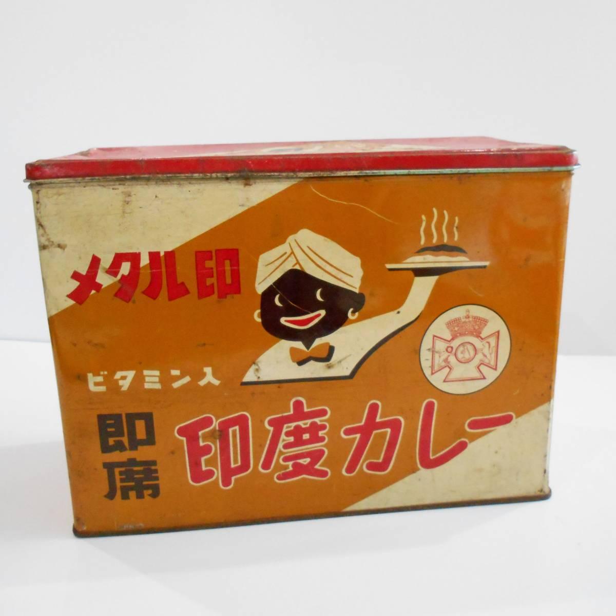 当時モノ メタル印 即席インドカレーの缶