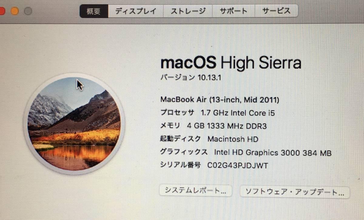 MacBook Air 13inch (2011) 送料当方負担