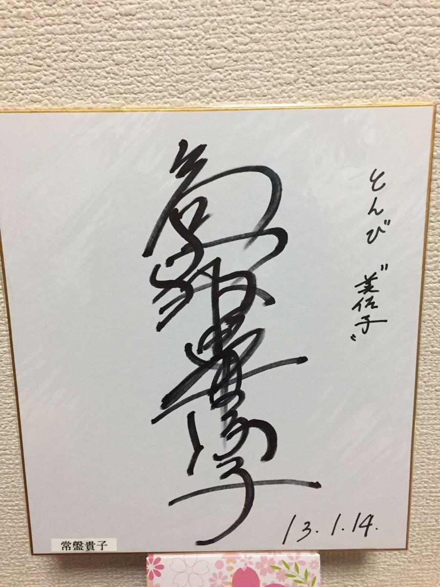 常盤貴子 さん 直筆サイン色紙