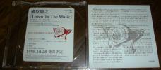 hrqrc288 - 槇原敬之 [ Listen To The Music ] プロモCDS
