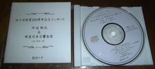 hrqrc288 - [ 白十字創業100周年記念コンサート ] CD 仲道郁代 新星日本交響楽団 梅田俊明