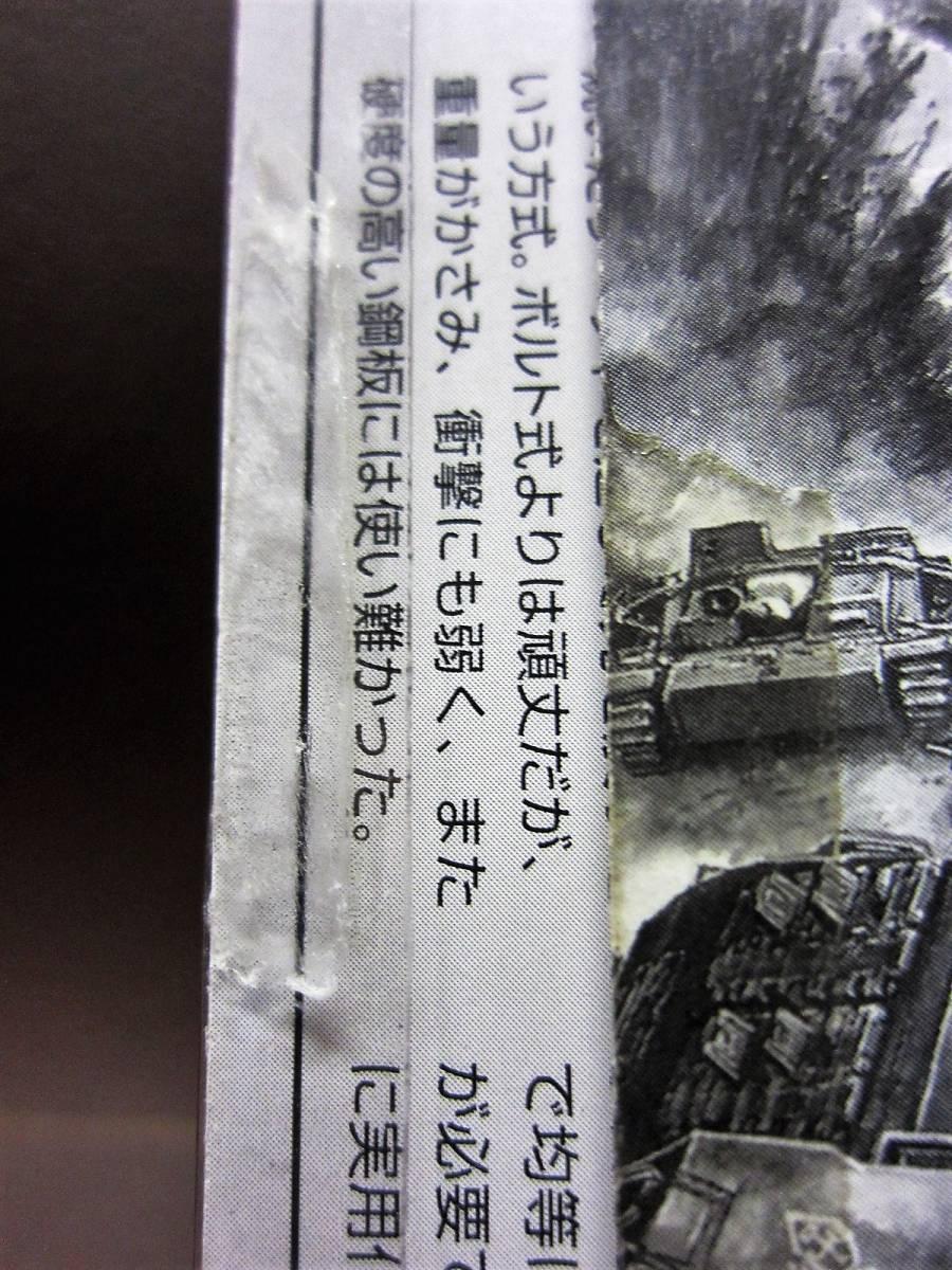 ワールドタンクミュージアム第2弾★27.III号突撃砲G後期生産型・単色迷彩(独1944-45年)★TAKARA2002KAIYODO_*裏淵・解説書に劣化したセロファンテープ