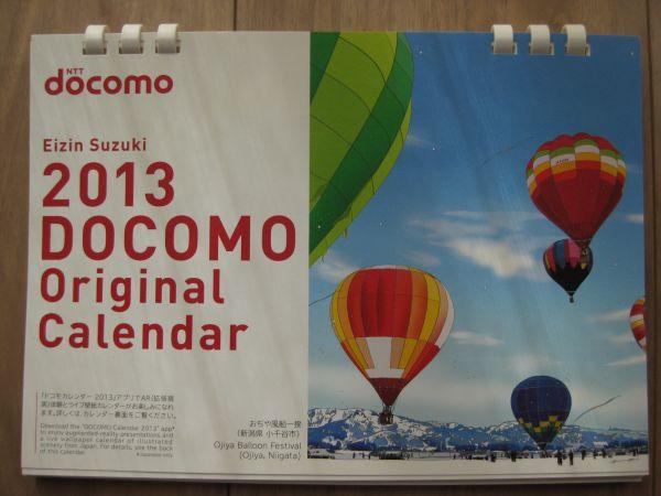 【非売品】 2013年 鈴木英人 卓上カレンダー ドコモ docomo Eijin Suzuki