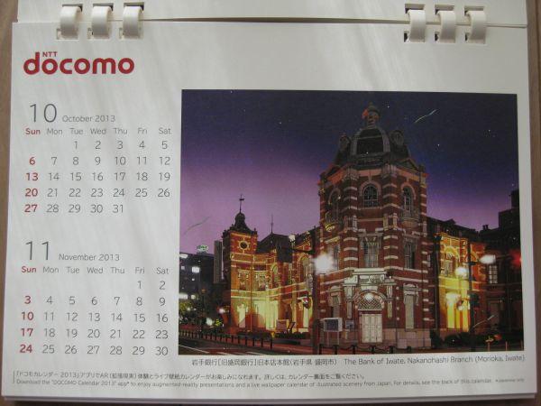 【非売品】 2013年 鈴木英人 卓上カレンダー ドコモ docomo Eijin Suzuki_画像3