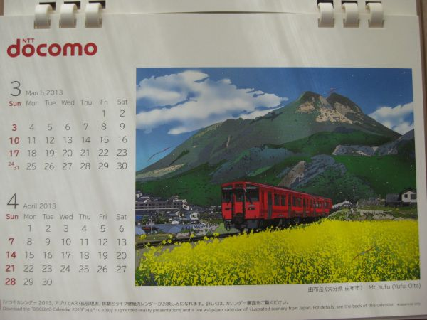 【非売品】 2013年 鈴木英人 卓上カレンダー ドコモ docomo Eijin Suzuki_画像2