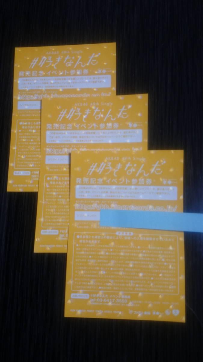 AKB48 #好きなんだ 全国握手券 イベント参加券 3枚セット 【送料無料】