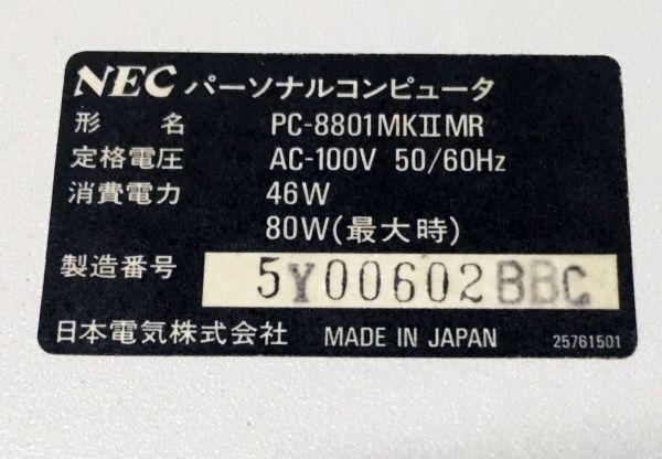 NEC パーソナルコンピュータ PC8801MKⅡ/MR 通電、起動OK《中古》_画像3