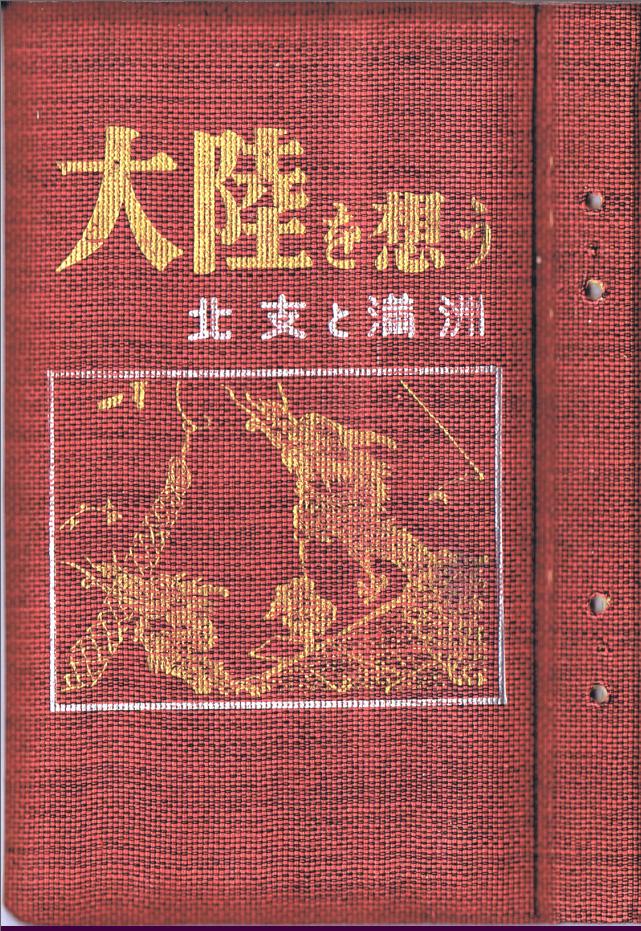 「北支と満洲」 戦前 満洲 北支 中国 写真100点以上 希少本