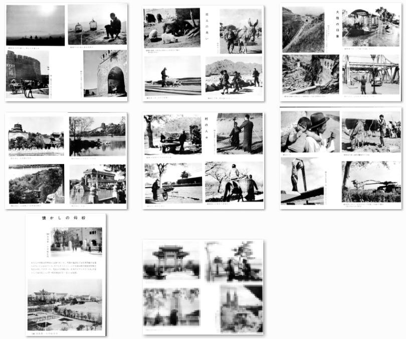 「北支と満洲」 戦前 満洲 北支 中国 写真100点以上 希少本 _画像2