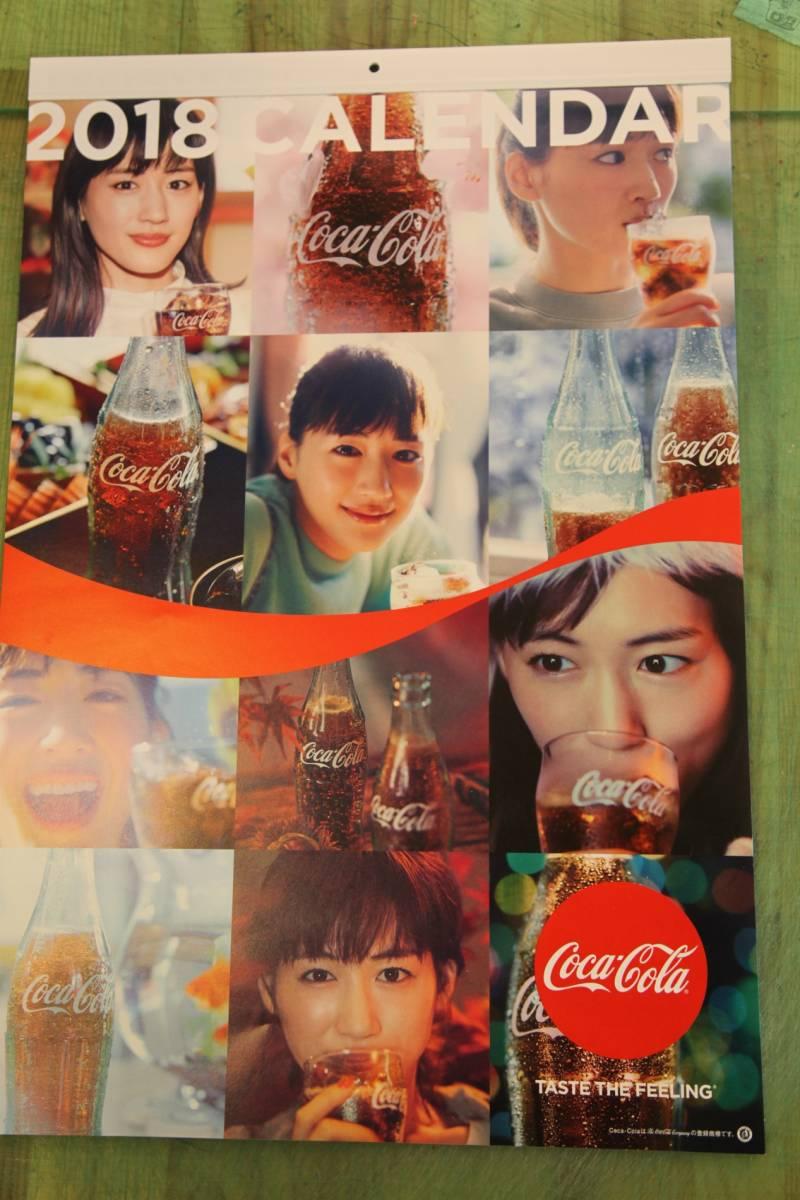 【綾瀬はるか】新品☆非売品☆コカ・コーラ 2018年カレンダー