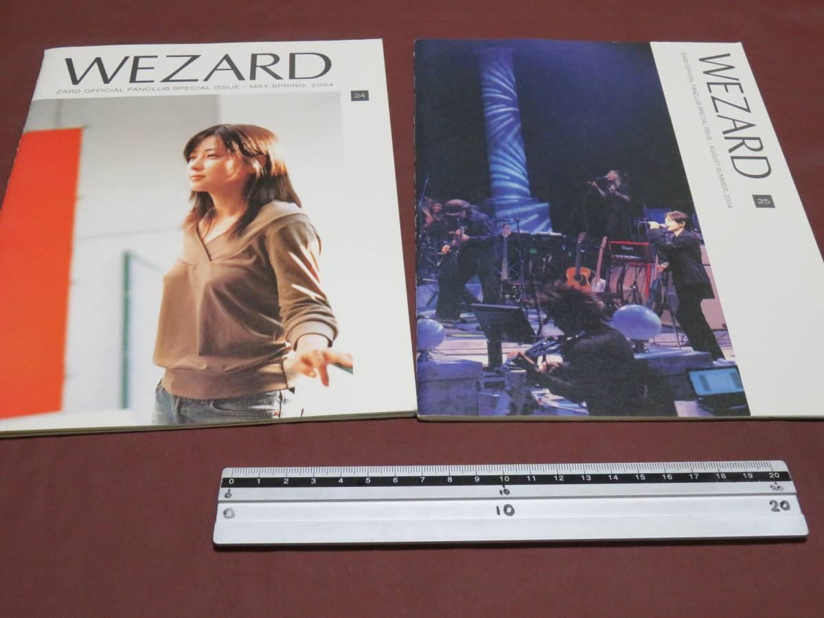 ZARD/坂井泉水■ファンクラブ会報 WEZARD vol.24,25 2冊