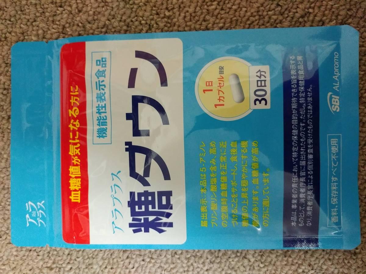 新品・未開封◆アラプラス糖ダウン【30日分】 賞味期限 2020..3月 定形外郵便 送料無料