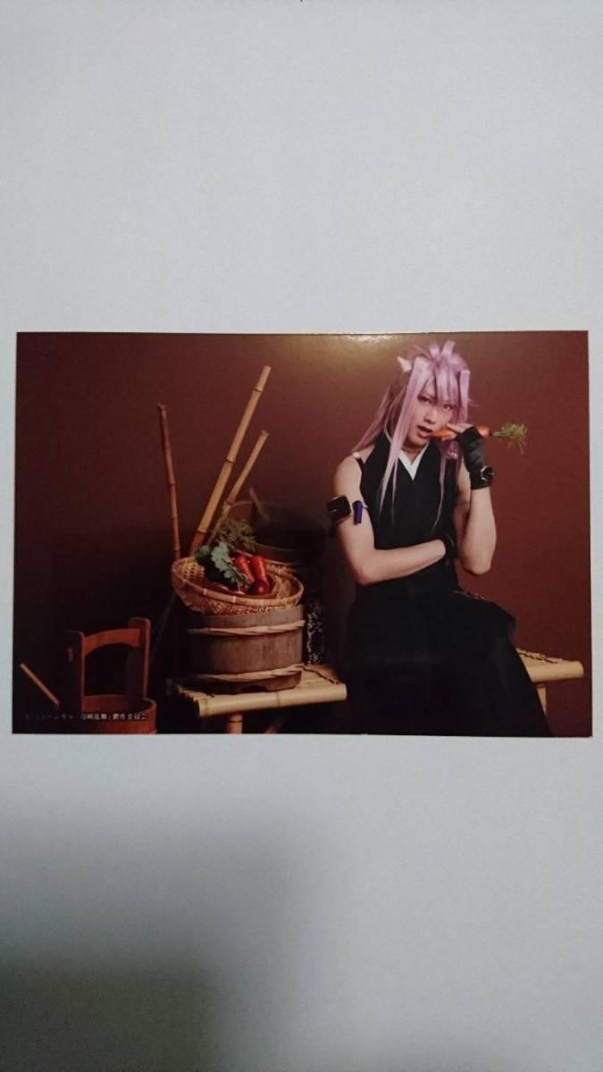 真剣乱舞祭2017 内番衣装 千子村正(太田基裕)プロマイド 刀ミュ 写真