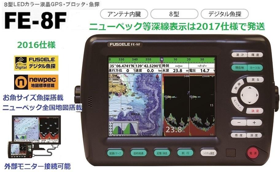 税送込 FUSO 8型 GPS魚探 FE-8F 600W 振動子TD-007 2017仕様