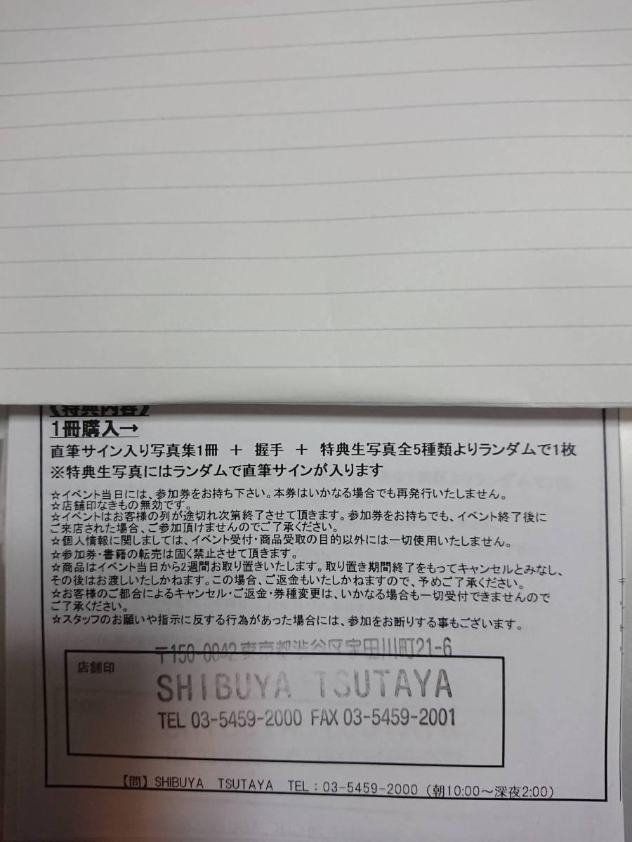 土屋太鳳2nd写真集 直筆サイン入り