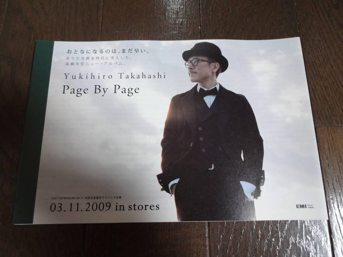 高橋幸宏「Page By Page」フライヤー