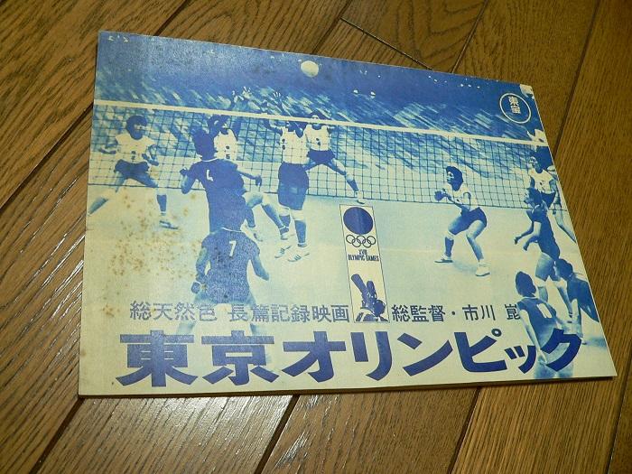 東宝   東京オリンピック   二つ折りチラシ