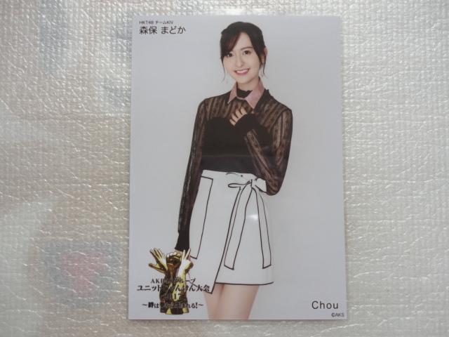AKB48【ユニットじゃんけん大会2017 衣装ver. 生写真 HKT48 森保まどか】