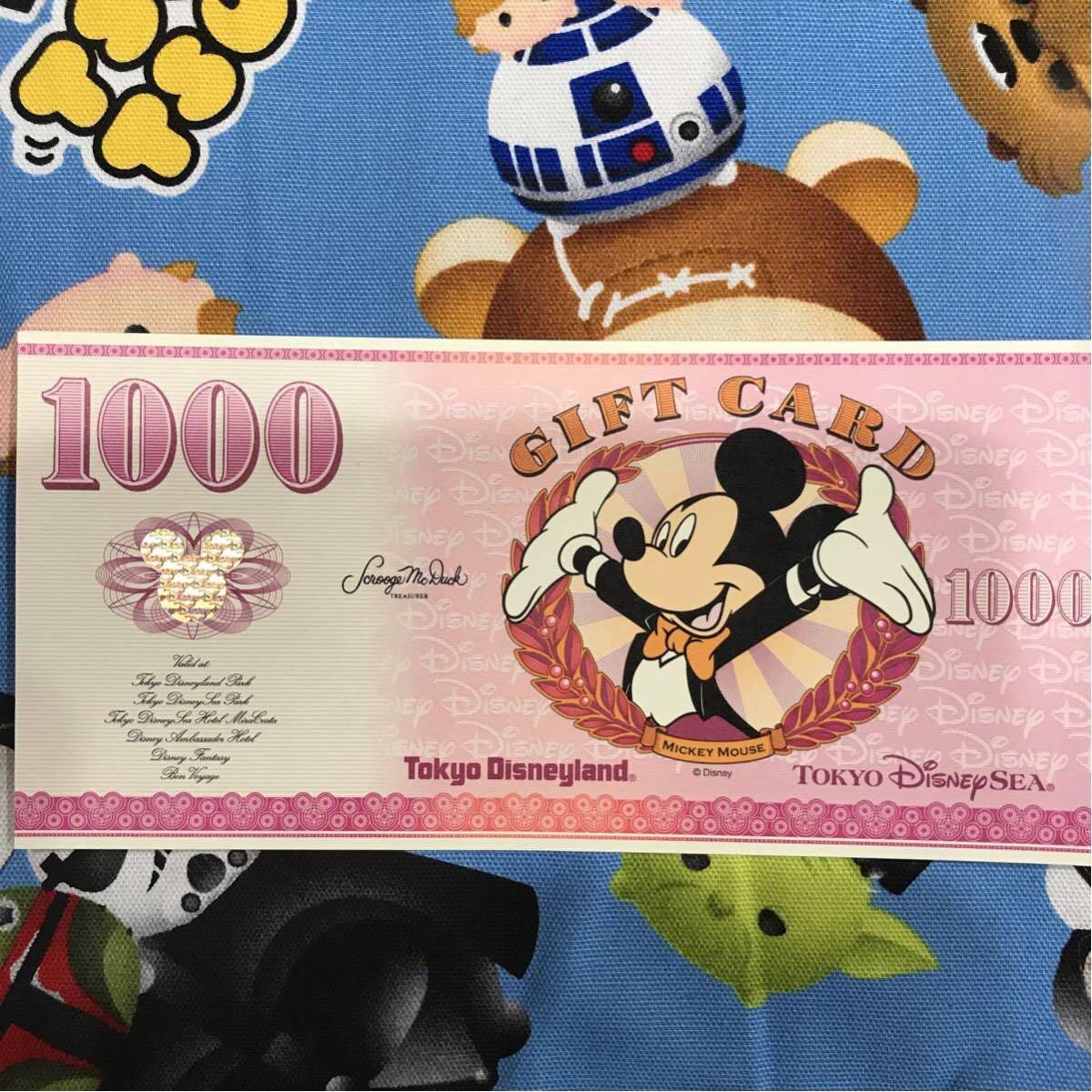ディズニーギフトの値段と価格推移は?|103件の売買情報を集計した