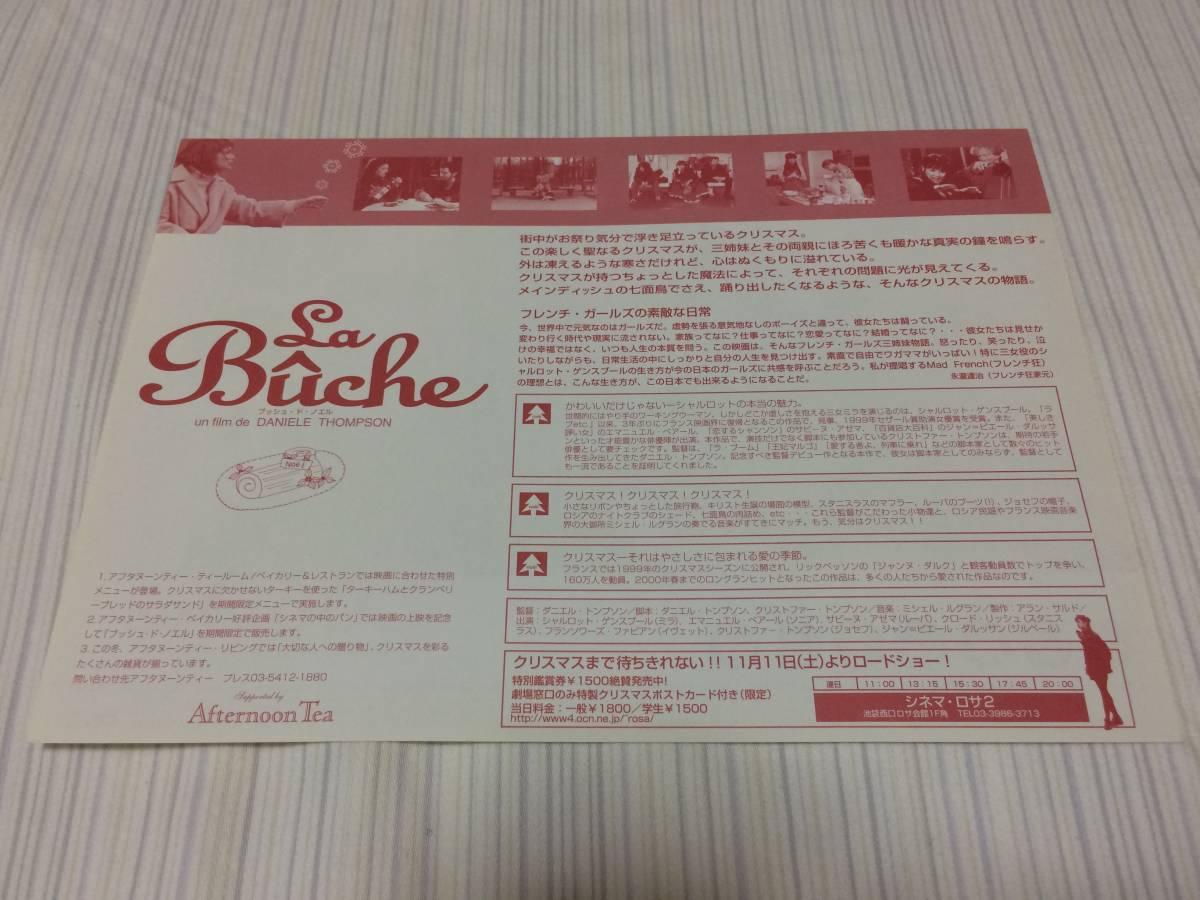☆ブッシュ・ド・ノエル 映画チラシ_画像2