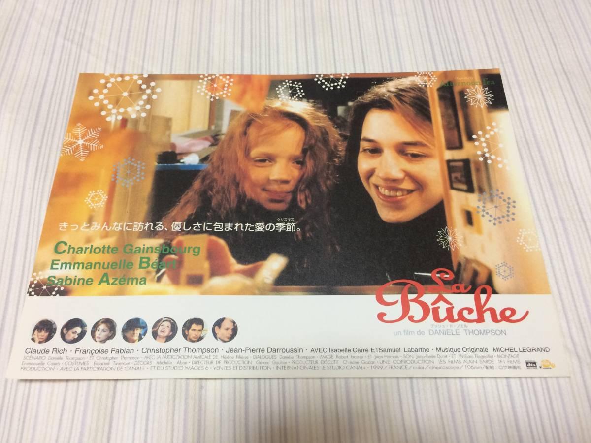 ☆ブッシュ・ド・ノエル 映画チラシ_画像1